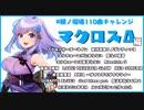 【朝ノ瑠璃】マクロスΔ編【110曲チャレンジ】