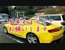 Along with the Camaro 第2話【カマロで初詣じゃい】