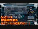 【地球防衛軍5】Rストームご~の初見INF縛りでご~ DLC1-14 【実況】
