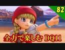 【二人実況】最高のBGM!全力で楽しむDQ11実況 Par82【PS4】