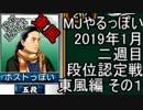 MJやるっぽい 2019年1月二週目東風編 その1