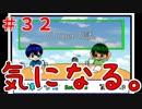 【ラジオ】赤裸ラジオ! Season 3 第32回【赤裸々部】