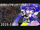 日刊トップテン!VOCALOID&something【日刊ぼかさん2019.01.16】