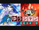 【ポケモンUSM】ゆうシャン #2【鷲尾須美の章】