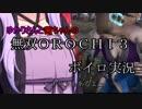 ゆかりさんと茜ちゃんの無双OROCHI3ボイロ実況~チラリもあるよ~【VOICEROID実況プレイ】