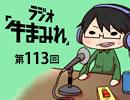 ラジオ「牛まみれ」第113回