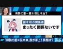 第81位:笹木咲稀勢の里説.abemanews