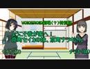 第72位:【VOICEROID劇場?】我が家へようこそ、京町ナツキさん!【事実上報告動画】 thumbnail