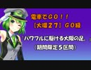 【大環27】(GO級) 電車でGO!! プレイ動画『パワフルに駆ける大阪の足。』(森ノ宮~大阪)
