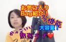 早川亜希動画#584≪お気に入り!BAG紹介!≫