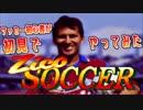 【第13回実況者杯本選】サッカー初心者が初見でジーコサッカーやってみた【25部門・実況動画の部】