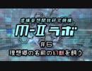"""厨二病ラジオ『M-Ⅱラボ』#6 理想郷の名前の""""幻獣""""を飼う"""