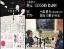 『創元Genesisラジオ』第2回 ゲスト:高山羽根子さん