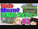 【MineCraft】#2 生首とおっぱいと・・・宝探し【VOICEROID実況】