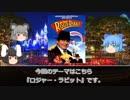 第81位:ゆっくりとディズニーアニメと  #07 【ロジャー・ラビット】