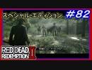 【【勘と武器を取り戻す】】#82 RED DEAD REDEMPTION 2:スペシャルエディション【再び荒野へ】