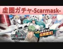 BLEACH ブレソル実況 part1276(虚圏ガチャ-The Scarmask-)