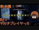 いちたか連合軍のBFV マルチプレイヤー5【実況プレイ】