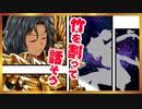 【005】バーチャル黄金戦士、コマを割る