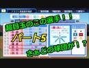 【パワプロ2018】更なる苦境!絶望的な球団史 Part5