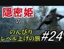 【字幕】スカイリム 隠密姫の のんびりレベル上げの旅 Part24