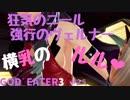 狂気のニール、強行のヴェルナー、横乳のルル【ゴッドイーター3】#25