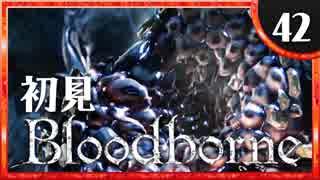卍【実況】今日のブラッドボーン_42