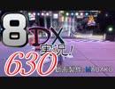 初日から始める!日刊マリオカート8DX実況プレイ630日目