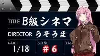 【うそうま卓#5】B級シネマ Chapter-6