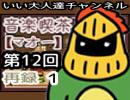 【第12回】ラジオ・音楽喫茶【マオー】 再録 part1