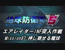 【地球防衛軍5】エアレイダーINF突入作戦 Part85【字幕】
