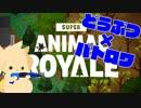 【どうぶつバトロワ】Super Animal Royaleでモフ勝したい
