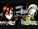 【色鉛筆伝説】キリト&シノン描いてみた【SAO】