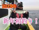 第2位:2019年!新年初釣りで!LTアジ初挑戦!【もっち釣動組合♯42前編】 thumbnail
