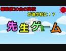 第40位:先生ゲーム thumbnail