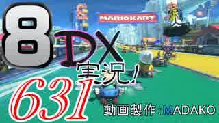 初日から始める!日刊マリオカート8DX実況