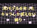 【3Dモデルを作ったキャラしか使えないポケモン対戦】こいつで積んだら勝ちや、勝ち!【ポケモンUSUM #25】