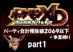 ポケモンXD実況 part1【ノンケ冒険記★合計
