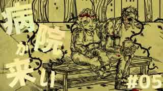【2人実況】悪夢に閉じ込められたゲームが不気味すぎる件 #05