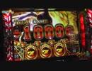 第86位:DEL唐津の創業日でハーデスリベンジしてきました【ヤルヲの燃えカス#427】 thumbnail
