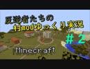 【Minecraft】反逆者たちの村modゆっくり実況#II