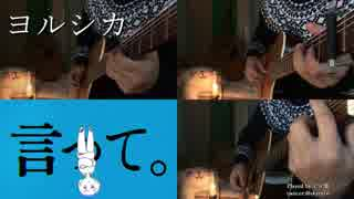 【ギター】ヨルシカ/言って。 Acoustic Arrange.Ver 【多重録音】