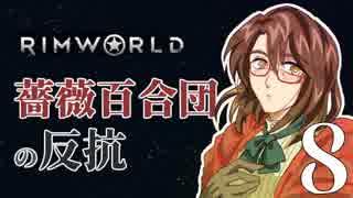 【Rimworld】薔薇百合団の反抗8【腐向け】