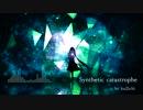 第24位:【オリジナル曲】Synthetic catastrophe【インスト】