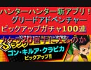 H×H グリアド#1 ピックアップガチャ100連 カケラ20個GET出来るか!? 神引き!? 爆死!?