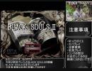BLACKSOULSII -愛しき貴方へ贈る不思議の国-その1(前編)