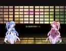 琴葉姉妹に「脳漿炸裂ガール」を歌ってもらった 【VOICEROIDカバー】