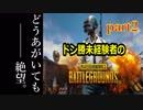 ドン勝未経験者のPUBG実況part2