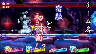 【Switch】星のカービィ スターアライズを実況しろよ!Part2