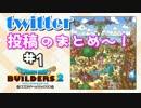 【DQB2】ビルダーズ2 Twitter 投稿のまとめ~!#1